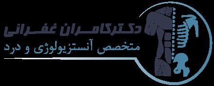 دکتر غفرانی متخصص آنستزیولوژی و درد در تهران